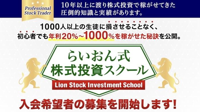 【らいおん式株式投資スクール】は詐欺?らいおんまる(株教室)は評判が悪く稼げない?年利20%以上は本当か徹底調査!