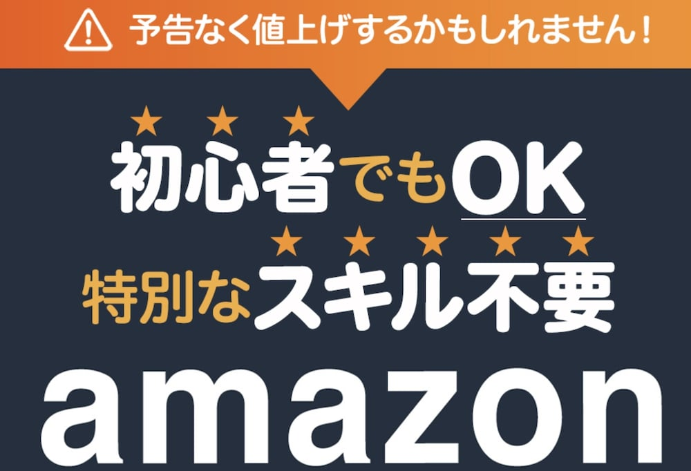 【amazon輸入ビジネスの真髄】は副業詐欺?有本周平の怪しい教材で3ヶ月30万円は稼げない?評判口コミを徹底調査