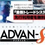 【ADVAN-S(アドバンエス)】はFX投資詐欺?斎藤勇太郎の怪しい完全自動トレードシステムは評判悪い?稼げるか調査