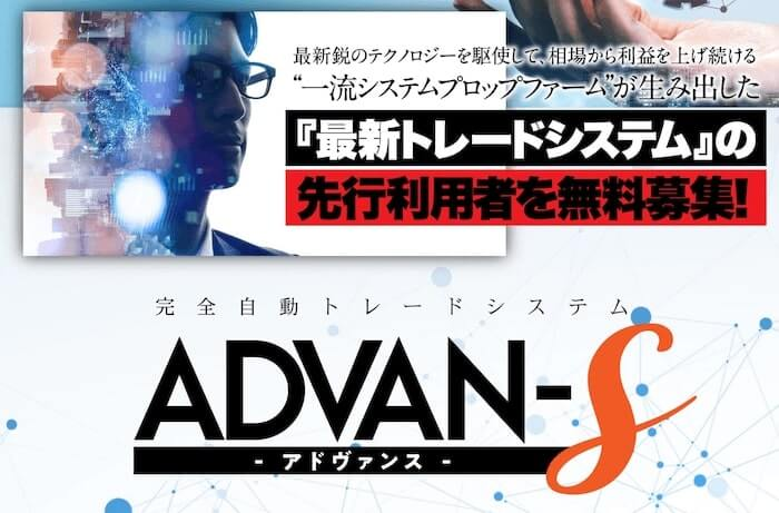 【ADVAN-S(アドヴァンス)】はFX投資詐欺?斎藤勇太郎の怪しい完全自動トレードシステムは評判悪い?稼げるか調査