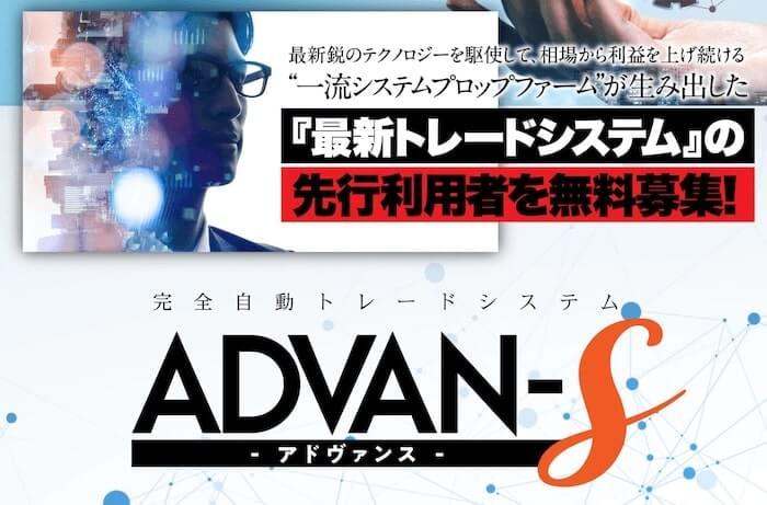 【ADVAN-S(アドヴァンス)】画像2