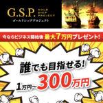 【G.S.P】ゴールドシッププロジェクトは詐欺で稼げない副業?怪しい栗原裕治のシステムは口コミ評価が悪い?徹底検証!