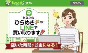 【Second Chance】セカンドチャンスは副業詐欺?稼げないひらめきをLINEで買取る仕事内容とは?評判を調査