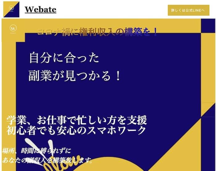 ウェブエイト(Webate)は詐欺副業?怪しい権利収入構築の副業を紹介?稼げないスマホワークの登録に注意?評判を調査