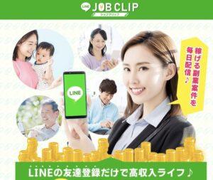 ジョブクリップ【JOB CLIP】は副業詐欺?口コミ評判が悪い副業紹介サイト?毎日5万円稼げるかLINE登録して調査