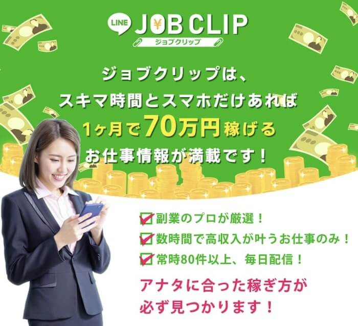 ジョブクリップ(JOB CLIP)画像1
