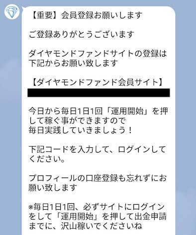 【ダイヤモンドファンド】画像9