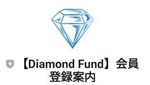 【ダイヤモンドファンド】画像7
