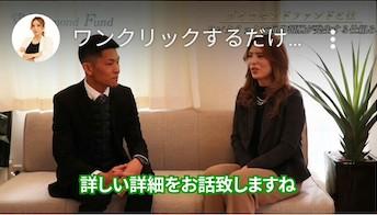 【ダイヤモンドファンド】画像8