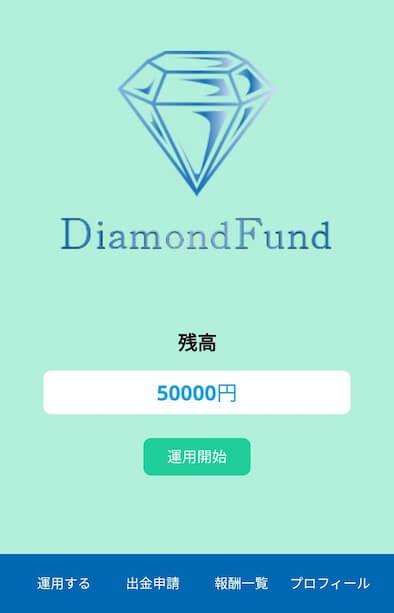 【ダイヤモンドファンド】画像10