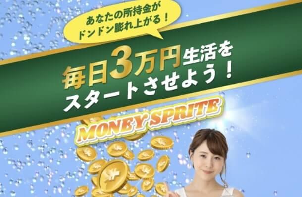 マネースプライト(MONEY SPRITE)は副業詐欺?評判が悪く毎日3万円は稼げない?竹沢みくは要注意か?調査