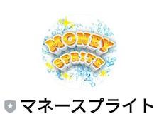 マネースプライト(MONEY SPRITE)画像5
