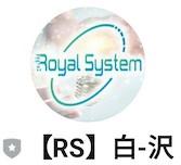 RoyalSystem(ロイヤルシステム)画像4