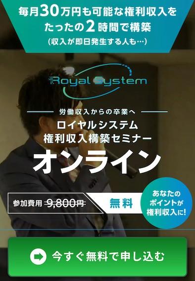 RoyalSystem(ロイヤルシステム)画像7
