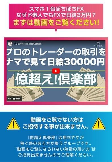 億超え倶楽部画像6