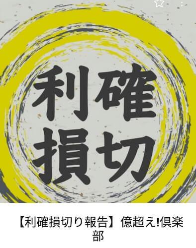 億超え倶楽部画像7