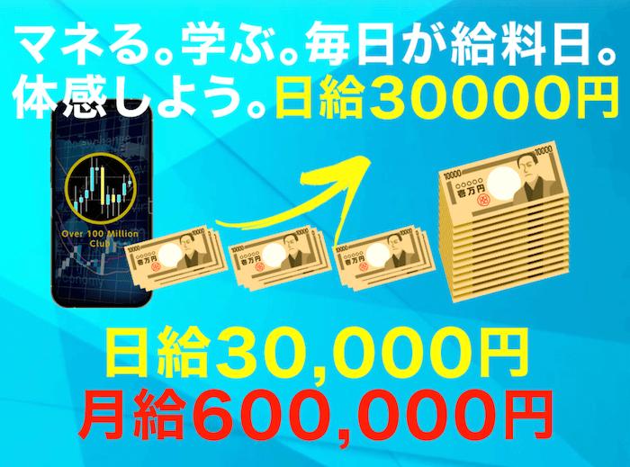 億超え倶楽部画像2
