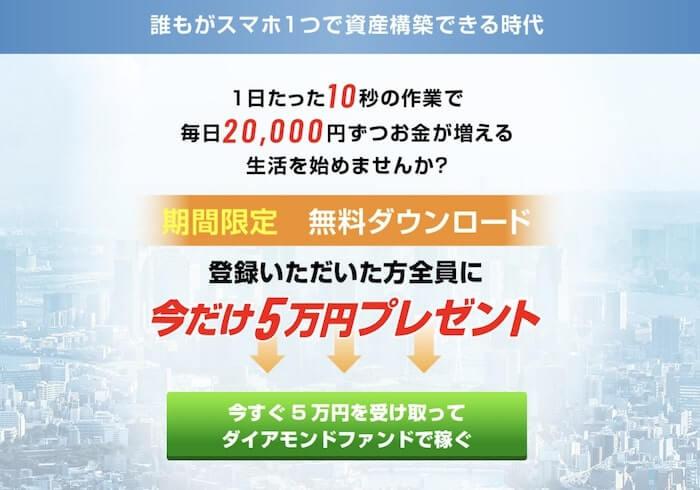 市川ひかり【ダイヤモンドファンド】は投資詐欺?1日2万円稼げない?評判の悪い社会貢献型ビジネスの資産構築方法を調査