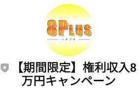 「【権利収入】毎日8万円キャンペーン」画像3