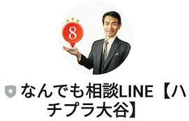 「【権利収入】毎日8万円キャンペーン」画像7