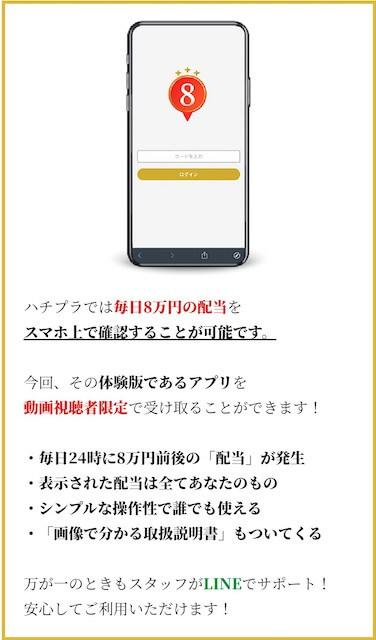 「【権利収入】毎日8万円キャンペーン」画像5