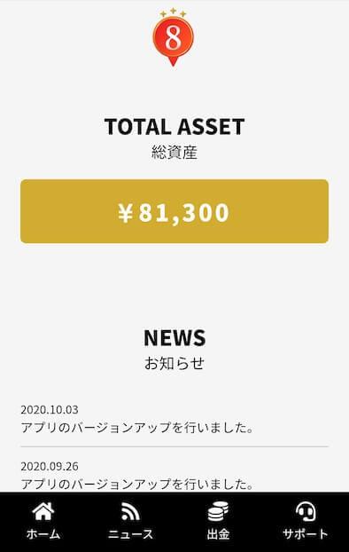 「【権利収入】毎日8万円キャンペーン」画像8