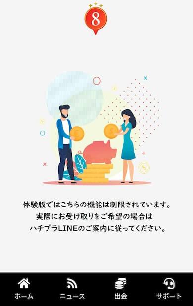 「【権利収入】毎日8万円キャンペーン」画像9