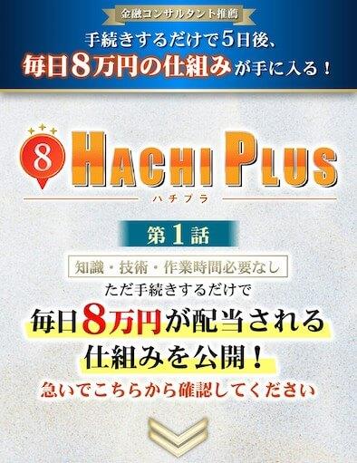 「【権利収入】毎日8万円キャンペーン」画像4