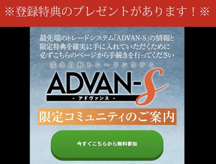 【ADVAN-S(アドヴァンス)】画像5