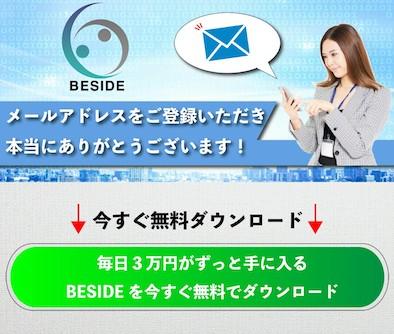 BESIDE(ビーサイド)画像4