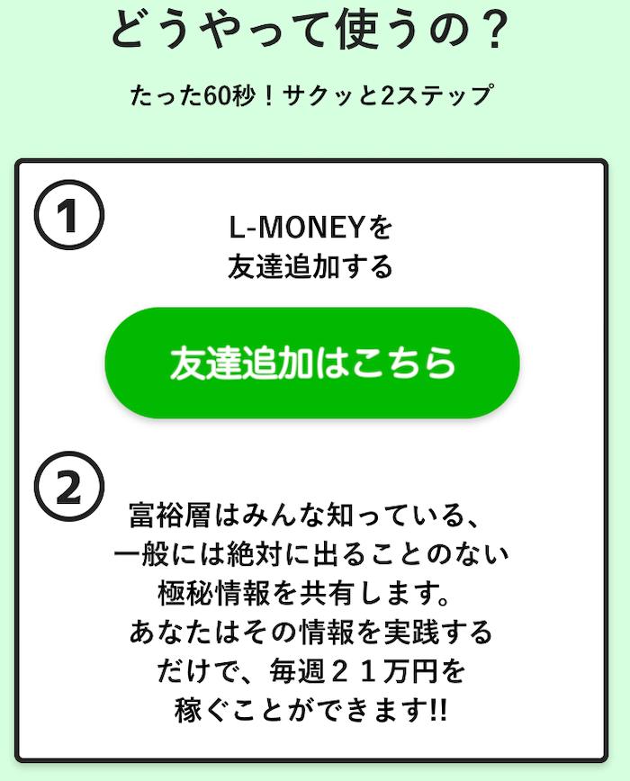 L-MONEY(エルマネー)画像5