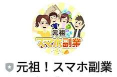 元祖スマホ副業画像5