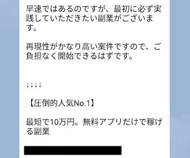 元祖スマホ副業画像6