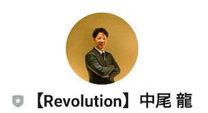 Revolution(レボリューション)画像5