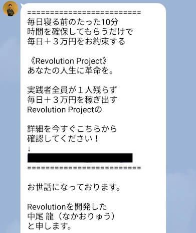 Revolution(レボリューション)画像6
