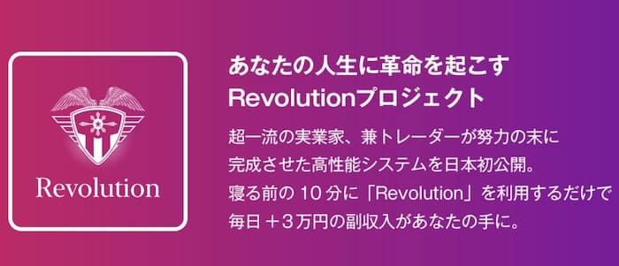 Revolution(レボリューション)画像1