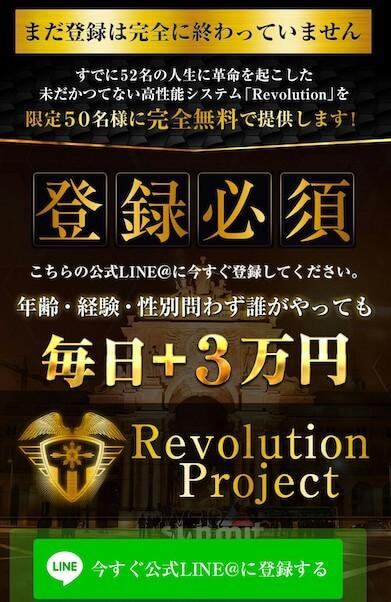 Revolution(レボリューション)画像4