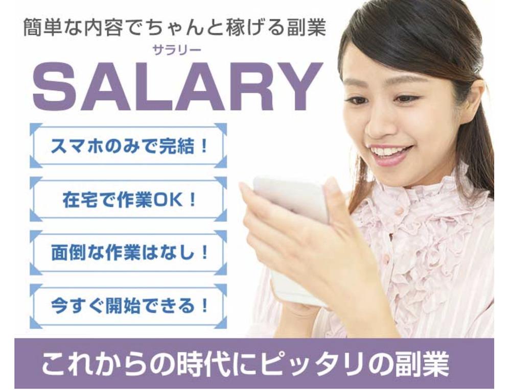 SALARY(サラリー)は副業詐欺?評判口コミが悪く1日数分の作業で3万円は稼げない?怪しい副業紹介サイトを徹底調査