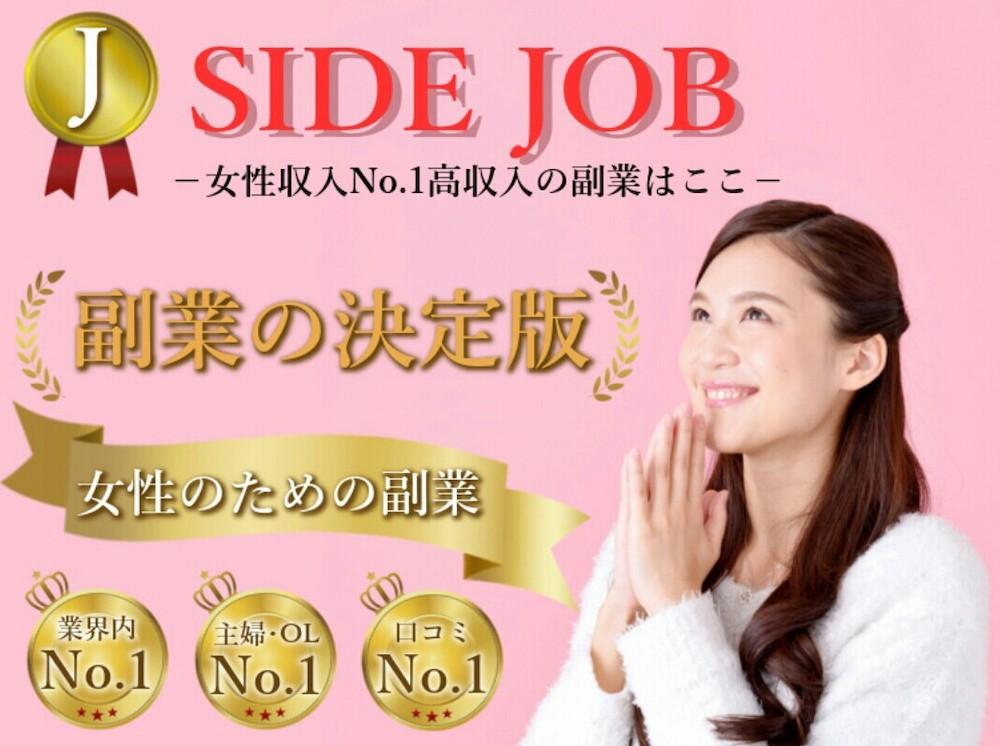 SIDE JOB(サイドジョブ)は副業詐欺?怪しい女性収入NO.1のスマホワークとは?稼げるのか口コミ評判を徹底調査