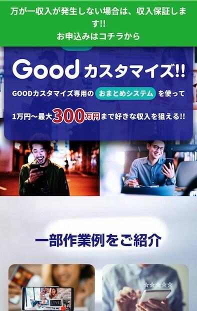 グッド(Good!!)画像3