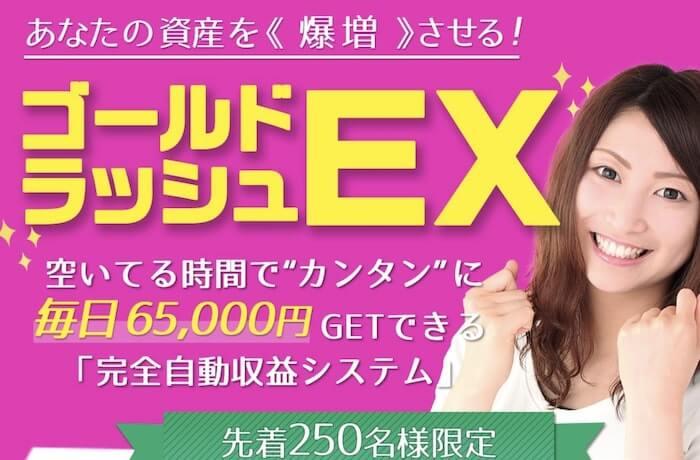 【ゴールドラッシュEX】は詐欺?秋元カナに注意?完全自動収益システムのアプリで毎日65,000円は稼げない?評判は?