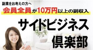 【サイドビジネス倶楽部】は詐欺?会員全員が10万円稼げるって本当?手越は怪しい人物?システムの評判口コミを徹底調査!