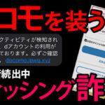 【ドコモ装うフィッシング詐欺】dアカウントのIDパスワードを窃取?金銭トラブルの対処方法とは?メールSMSの罠を解説