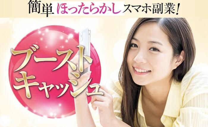 【ブーストキャッシュ】の副業とは?FXで1日1万円の不労所得は得られる?ほったらかし自動取引アプリの口コミ評判は?