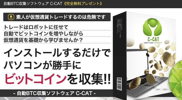 【投資】C-CATは詐欺?菅原清正の仮想通貨自動売買システムは危険で稼げない?人材育成教材は怪しい?評判口コミを調査