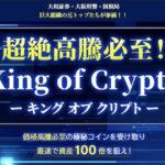 【投資】King of Crypto(キングオブクリプト)は詐欺?稼げない仮想通貨ホロスの勧誘が狙い?評判を徹底調査