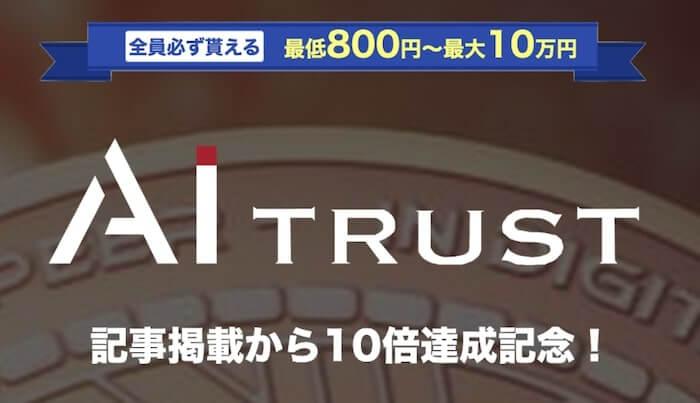 【AI TRUST】エーアイトラストは投資詐欺?ファイルコイン総額3000万円分プレゼントは本当か?評価口コミを調査