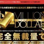 【FX】ミリオンダラーは詐欺?禁断のマネーシステムで1日165万円は稼げない?完全無裁量トレードの評判口コミを調査!