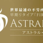【FX】Astral FIRE(astral)は詐欺?コウスケ氏の5万円を1億にするシステムは稼げない?評判を調査!