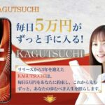 【KAGUTSUCHI】カグツチはFX詐欺?相沢春樹の怪しいアプリで毎日5万円は稼げない?無料モニターの評判を調査!